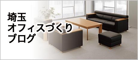埼玉オフィスづくりブログ